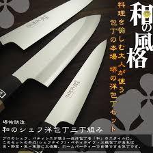 Best Japanese Kitchen Knives In The World Hochosemmontensakaiya Rakuten Global Market Sakai 佑助 Of