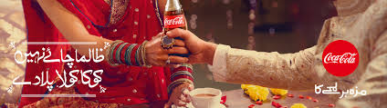si e social coca cola coca cola pakistan coke