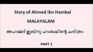 story of ahmed ibnu hambal part 1 malayalam youtube