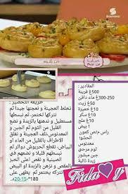 cuisine tv recettes épinglé par noura sur les recettes de madame ben brime