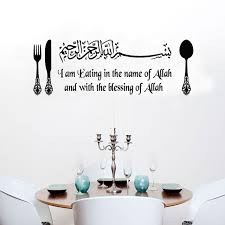A M Home Decor I Am In The Name Of Allah Restaurant Wall Sticker Islamic