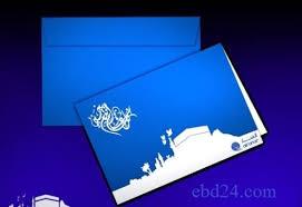 Eid Card Design Eid Ul Adha Cards Free Eid Ul Fitr Ecards Greeting Cards 2018