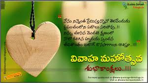 wedding quotes in telugu telugu marriageday quotes greetings quotes garden telugu