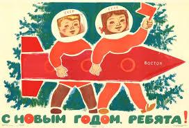 happy new years posters posters 5 happy new year kids yuri gagarin a graphic novel