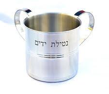 netilat yadayim cup netilat yadayim cup ebay