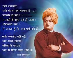inspirational quotes for success education swami vivekananda quotes u0026 thoughts in hindi u0026 english