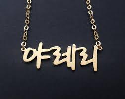 Custom Personalized Jewelry Korean Name Necklace Etsy