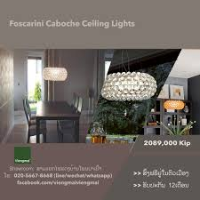 Caboche Ceiling Light Foscarini Caboche Lights Viengmai
