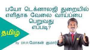 biography meaning of tamil tamil how to get a job in bio technology easily motivational video