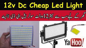 solar led lights for homes cheap and best 12v solar led light for home and youtubers youtube