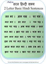 read hindi 2 letter word sentences भरत pinterest word