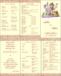 wedding ceremony program sles wedding invitation message in marathi text popular wedding