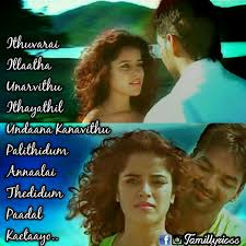 film quotes in tamil pin by s balaji sb on tamil song s lyrics pinterest songs
