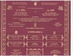 Marathi Invitation Cards Wedding Cards Messages In Marathi Wedding Invitation Sample
