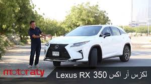 used lexus rx 350 dubai 2017 lexus rx 350 premier latest car prices in united arab