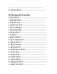 hindi reading worksheets for grade 1 bloomersplantnursery com