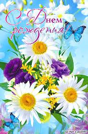 Поздравляем Санечку(Ветерок_) с днем рождения!!!!! Images?q=tbn:ANd9GcRhX-VOoLXt9Ux0Td_prBNoMWFuFfgTKMdSzQUj4DDXLJENn01YGg