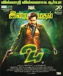 24 2016 full hd movies 24 is an upcoming tamil science fiction