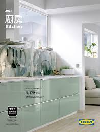 ikea catalog 2017 hong kong u003e