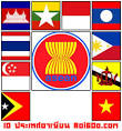 เรามารู้จัก 10 ประเทศอาเซียน กันดีกว่า - เว็บการ์ตูนหรอยกู