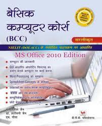basic computer course bcc hindi pb buy basic computer