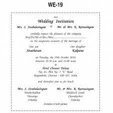 Invitation Card Message Muslim Wedding Invitation Card Messages Wedding Cards Messages In