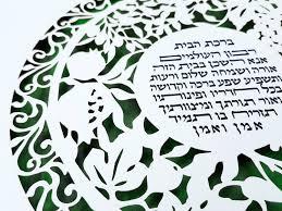 birkat habayit birkat habayit home blessing judaica prayer wall