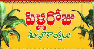 wedding quotes in telugu february 2016 quotesinbox telugu quotes
