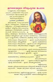 sacred heart rosary rosary of sacred heart of jesus malayalam ഈശ യ ട