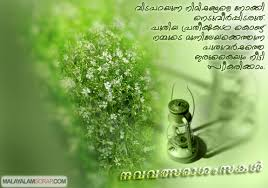 wedding wishes malayalam scrap kerala new year chingam 1 greetings wishes sms wallpaper quotes