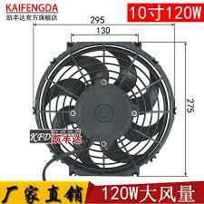 10 inch radiator fan 10 inch 120w automobile air conditioning fan radiator fan 12v24