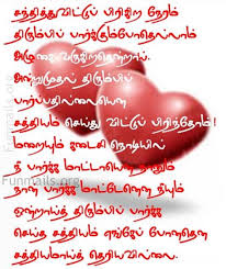 Wedding Wishes Kavithai In English Romantic Birthday Wishes For Husband From Wife In Tamil