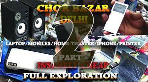 olx delhi home theater chor bazar delhi chandni chowk mobile laptop iphone etc full