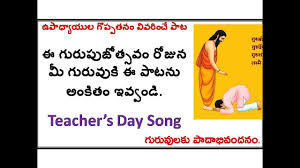 Resume Meaning In Telugu Teachers Day Song In Telugu Excellent Song On Teachers