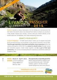 passover program israel passover program livnot u lehibanot