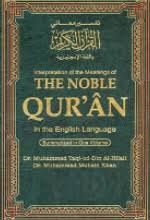 muhammad asad the message of the quran holy quran ebooks