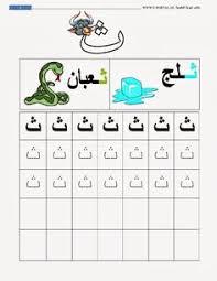 a crafty arab arabic alphabet coloring pages tha is for thu u0027ban