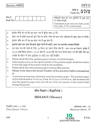 cbse 2016 biology class 12 board question paper set 2 10 years