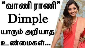 biography meaning of tamil vani rani serial actress dimple neelima biography neelima unseen