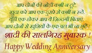 wedding quotes marathi 100 happy marriage anniversary quotes for husband web end