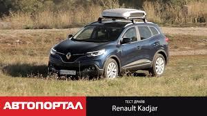 renault kadjar 2015 price первый тест драйв renault kadjar 2015 новый рено каджар от