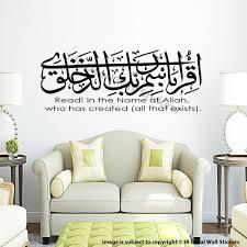 iqra bismi read the name of allah islamic wall art stickers surah iqra bismi read the name of allah islamic wall art stickers surah calligraphy ebay