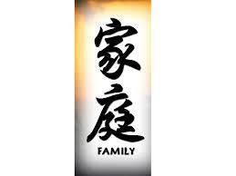 kanji japanese names artistic writing miscellaneous family