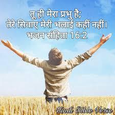hindi bible verse hindibibleverse twitter