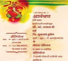 Wedding Quotes For Invitation Cards Marriage Invitation Wordings In Hindi Language Yaseen For
