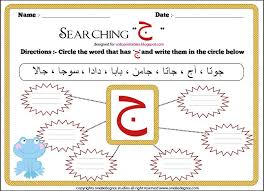 urdu printable worksheets u0026 more ج ki exercise recognition of