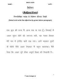 ideas of adjectives in hindi worksheets also proposal huanyii com