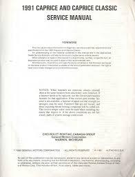 для ремонта u2014 chevrolet caprice 1991 service manual u2014 бортжурнал