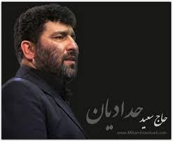 گلچین فاطمیه حاج سعید حدادیان