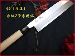 isekuwana muramasa knife shop rakuten global market slice 210mm